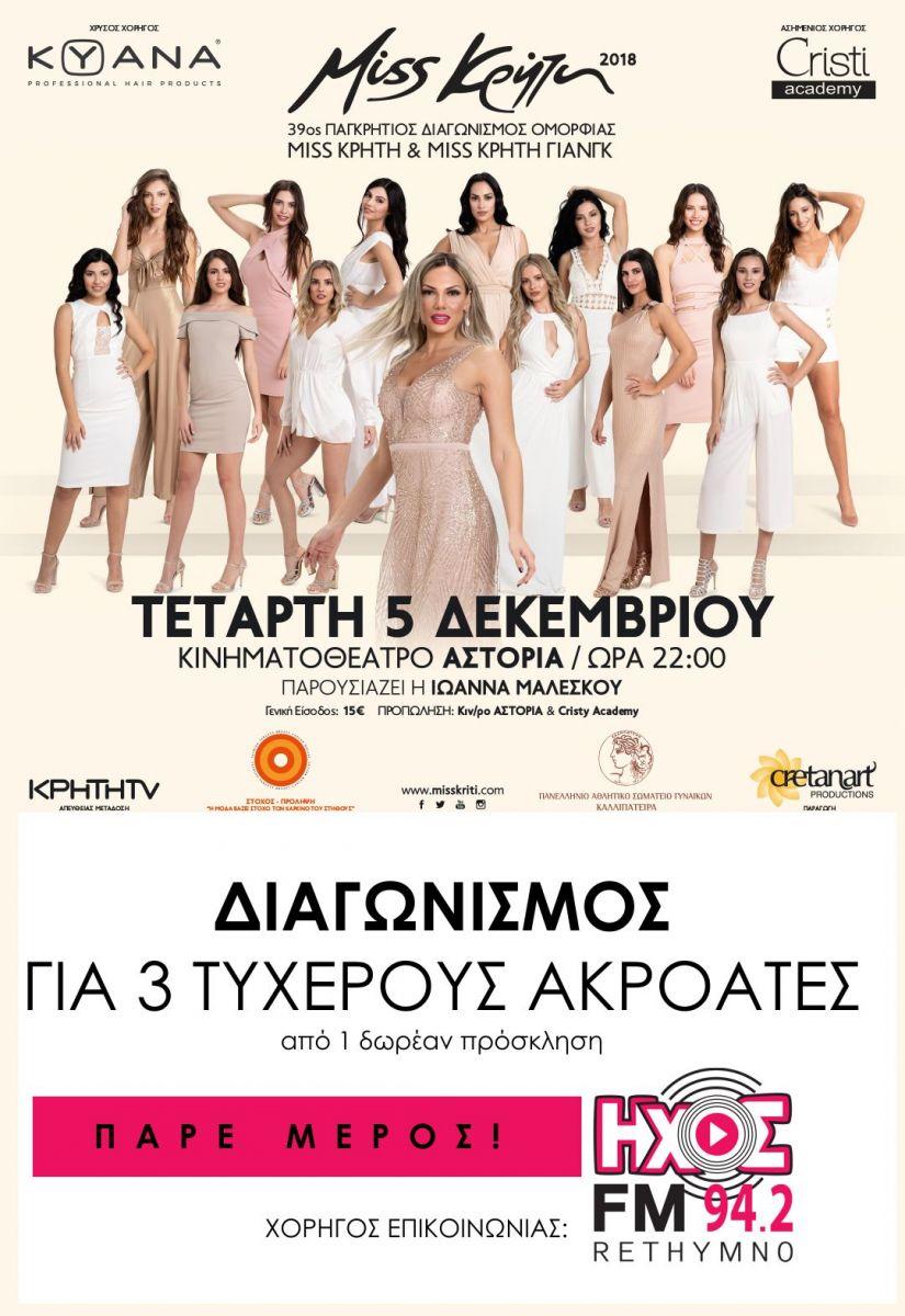 19dd2f4c765e ΔΙΑΓΩΝΙΣΜΟΣ  Κερδίστε 3 προσκλήσεις για τον Παγκρήτιο διαγωνισμό ομορφιάς  MISS Κρήτη 2018