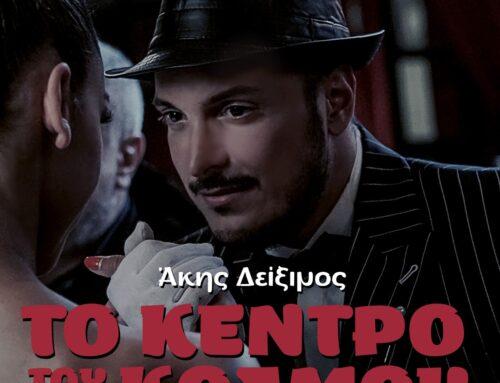 """Άκης Δείξιμος – """"Το κέντρο του κόσμου"""""""