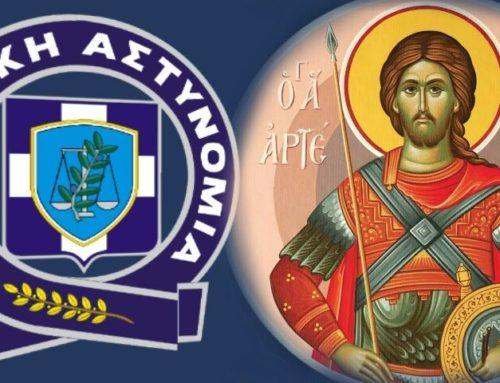 Εορτασμός «Ημέρας του Προστάτη της Ελληνικής Αστυνομίας, Μεγαλομάρτυρος Αγίου Αρτεμίου»
