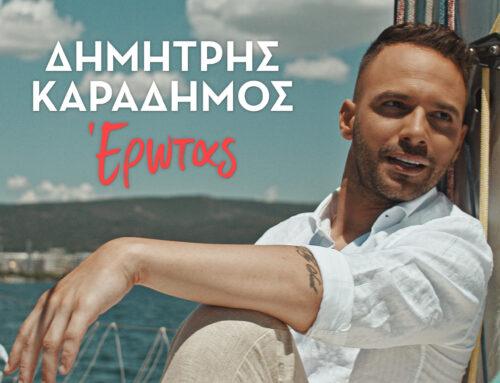 Δημήτρης Καραδήμος – Έρωτας || Ξεπέρασε τις 300K προβολές σε 3 ημέρες
