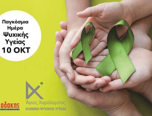 Σούπερ μάρκετ Χαλκιαδάκης και Κλινική Ψυχικής Υγείας Αγ. Χαράλαμπος για την Παγκόσμια Ημέρα Ψυχικής Υγείας