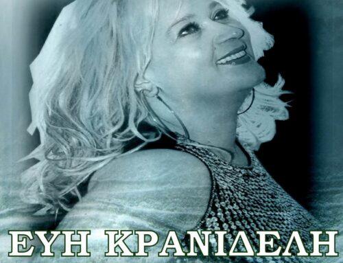 Εύη Κρανιδέλη-Η μάνα μου δε με ξανακάνει
