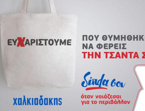 Μια τσάντα, μπορεί να κάνει τη διαφορά!