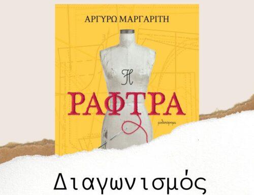 """Κερδίστε 2 αντίτυπα του βιβλίου """"Η ράφτρα"""" της Αργυρώς Μαργαρίτη"""