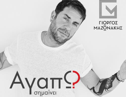 Γιώργος Μαζωνάκης – Ώρες μικρές: Η νέα μεγάλη επιτυχία