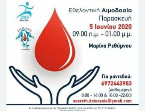 Ρέθυμνο: Εθελοντική αιμοδοσία