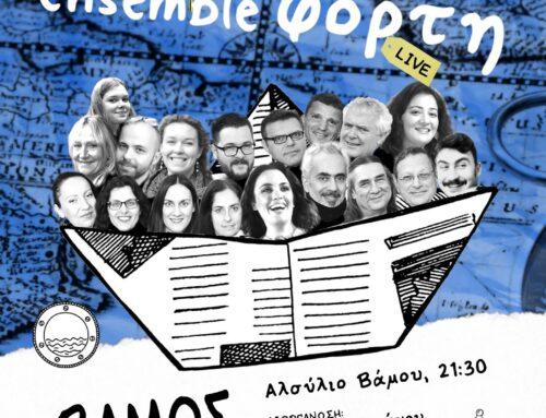 Vamos Ensemble & Ιωάννα Φόρτη Live στο Βάμο Αποκορώνου (Χανιά)