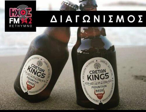 Κερδίστε 3 κιβώτια μπύρα Cretan Kings