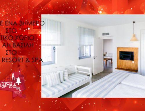 Κερδίστε 3 ημέρες με την οικογένεια σας στο Ostria Resort & Spa