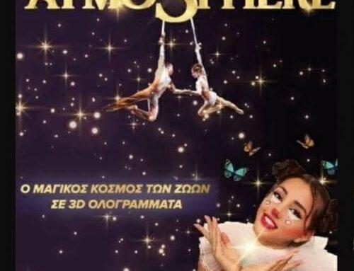 Κερδίστε δωρεάν εισιτήρια για το Circus Atmosphere