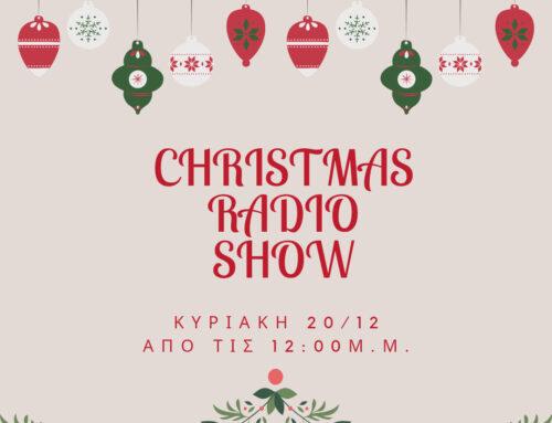 """Κερδίστε μοναδικά δώρα στο """"The Christmas radio show"""""""