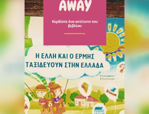 """Κερδίστε δύο αντίτυπα του βιβλίου """"Η Έλλη και ο Έρμης ταξιδεύουν στην Ελλάδα"""""""