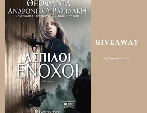 """Κερδίστε δύο αντίτυπα του βιβλίου """"Άσπιλοι Ένοχοι"""" της Θεοφανίας Ανδρονίκου-Βασιλάκη"""