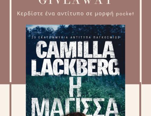 """Κερδίστε ένα αντίτυπο του βιβλίου """"Η μάγισσα"""" της Camilla Lackberg από τις Εκδόσεις Μεταίχμιο"""