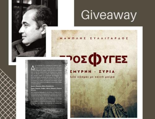 """Κερδίστε δύο αντίτυπα του βιβλίου """"Πρόσφυγες"""" από τις Εκδόσεις Πηγή"""