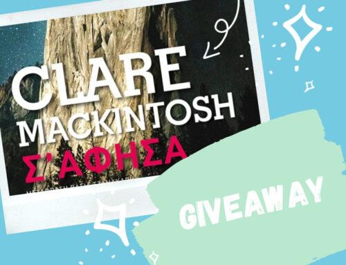 """Κερδίστε ένα αντίτυπο του βιβλίου """"Σ' άφησα"""" της Clare Mackintosh, από τις εκδόσεις """"Μεταίχμιο"""""""