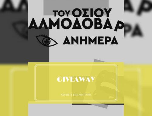 """Κερδίστε ένα αντίτυπο του βιβλίου """"Του Οσίου Αλμοδοβάρ ανήμερα"""""""