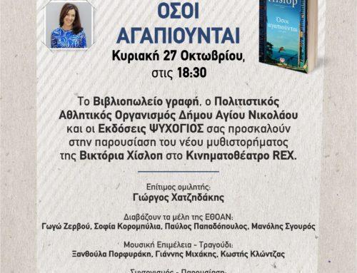 Η συγγραφέας Βικτόρια Χίσλοπ στην Κρήτη
