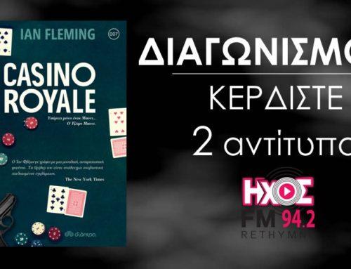 """Κερδίστε 2 αντίτυπα του βιβλίου """"Cazino Royale"""""""