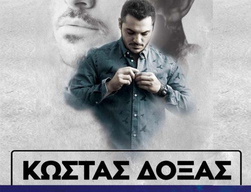 """ΗΧΟΣ FM 94.2: Ο Κώστας Δόξας στην εκπομπή """"Κρυφά βήματα"""""""