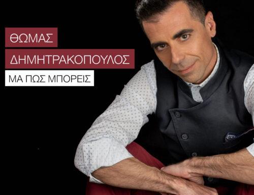"""Θωμάς Δημητρακόπουλος – """"Μα πώς μπορείς"""""""