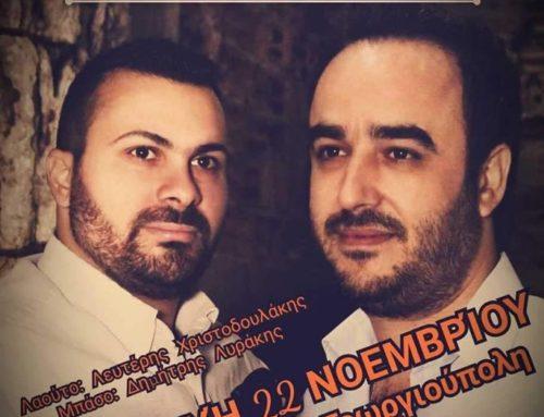 Κρητική βραδιά με τους Κώστα Κορδατζάκη & Νίκο Συνολάκη – Κερδίστε μία δωρεάν φιάλη