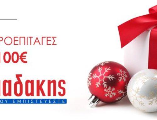 Κερδίστε δωροεπιταγές συνολικής αξίας 100€