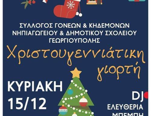 Χριστουγεννιάτικη γιορτή στη Γεωργιούπολη Χανίων