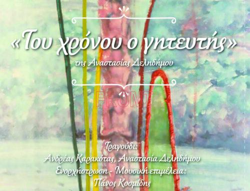"""Αναστασία Δεληδήμου & Ανδρέας Καρακότας – """"Του χρόνου ο γητευτής"""""""