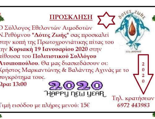 Κοπή Πρωτοχρονιάτικης Πίτας Σ.Ε.Α. Ρεθύμνου Δότες Ζωής