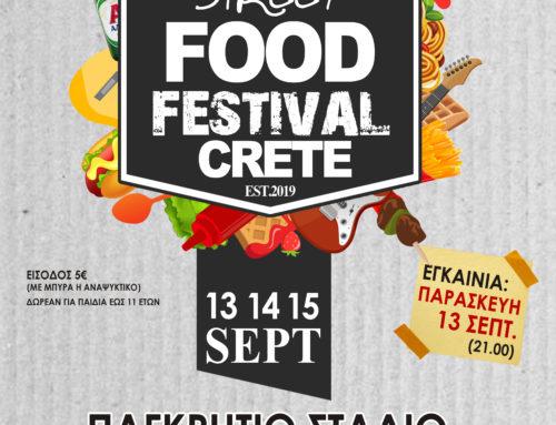 Το Street Food Festival έρχεται για πρώτη φορά στο Ηράκλειο