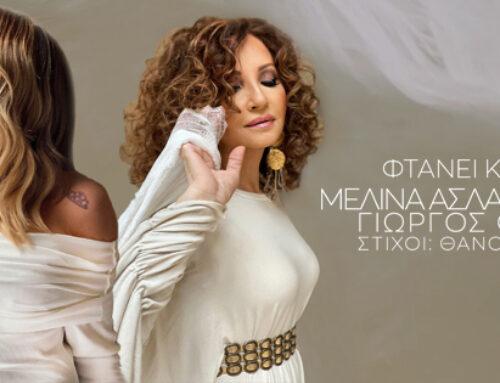 """«Φτάνει Και Περισσεύει» – Μελίνα Ασλανίδου & Γλυκερία: Έρχεται αποκλειστικά στον """"Ήχος fm 94.2"""""""