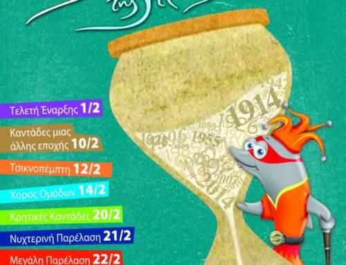 Το Ρεθεμνιώτικο Καρναβάλι 2015 ξεκινά