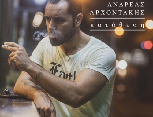 Ανδρέας Αρχοντάκης – Κατάθεση