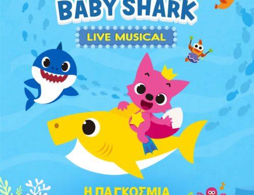 """Κερδίστε μία διπλή πρόσκληση για την παράσταση """"Baby shark"""""""