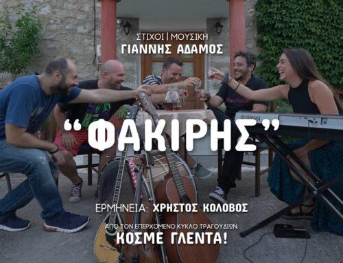 Γιάννης Αδάμος & Ροζ Πένες ft. Χρήστος Κολοβός – «Φακίρης»