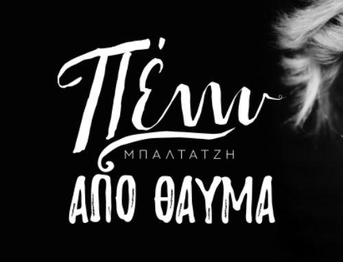"""Το νέο τραγούδι της Πέννυς Μπαλτατζή αποκλειστικά στον """"Ήχος Fm 94.2"""""""