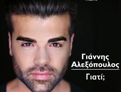 Γιάννης Αλεξόπουλος – Γιατί;