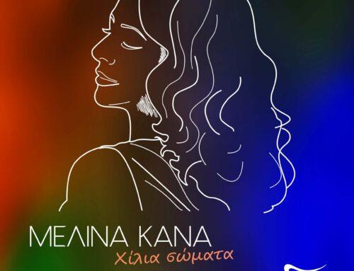 Μελίνα Κανά – «Χίλια Σώματα»