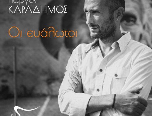 """Γιώργος Καραδήμος – """"Οι ευάλωτοι"""""""