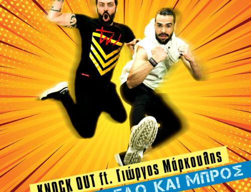 Knock Out ft. Γιώργος Μάρκουλης – Ξένοι από εδώ και μπρος