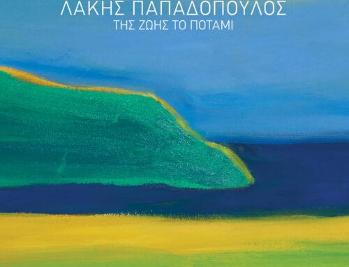Λάκης Παπαδόπουλος – «Της Ζωής Το Ποτάμι»