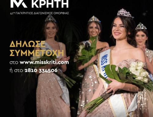 Miss Κρήτη 2020: Ξεκίνησαν οι δηλώσεις συμμετοχής για τον 41ο Παγκρήτιο Διαγωνισμό Ομορφιάς