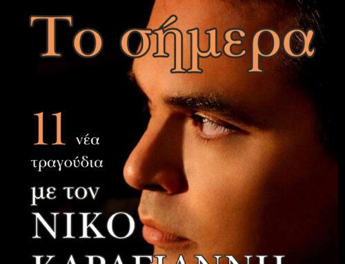 Νίκος Καραγιάννης – Αμαρτάνουν οι αγγέλοι