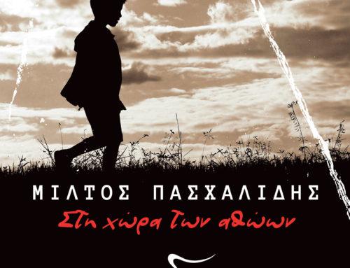 Μίλτος Πασχαλίδης: «Στη χώρα των αθώων» – Ένα ποίημα του Μάνου Ελευθερίου