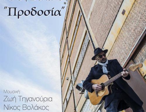 """""""Προδοσία"""" – Νίκος Βολάκος & Zoe Tiganouria"""