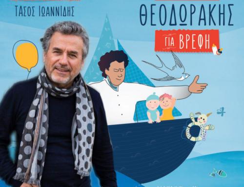"""Ο Τάσος Ιωαννίδης στον """"Ήχος fm 94.2"""""""