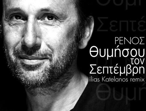 Ρένος Χαραλαμπίδης – Θυμήσου τον Σεπτέμβρη