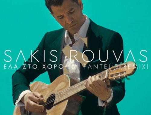 Σάκης Ρουβάς – Έλα Στο Χορό (DJ Pantelis Remix)