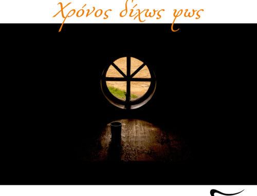 Κώστας Τσιμπίδας: «Χρόνος δίχως φως»